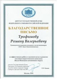 Федеральное собрание Государственной Думы