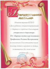 Администрация КГБУЗ