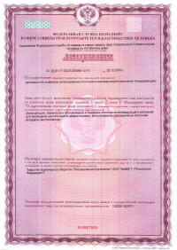 Лицензия на использование источников ионизирующего излучения
