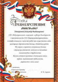 """ОАО """"Индустриальный"""""""