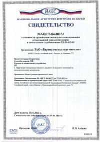 Свидетельство о готовности к использованию аттестованной технологии сварки